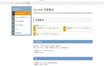 【学生限定公募】AAC(アート・ミーツ・アーキテクチャー・コンペティション)2021[賞金100万円]