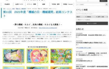 【児童・中学生限定公募】一般社団法人日本機械学会│第11回 2021年度「機械の日・機械週間」絵画コンテスト
