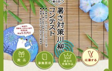 熱中症予防声かけプロジェクト│第6回 暑さ対策川柳コンテスト[賞金 5万円]