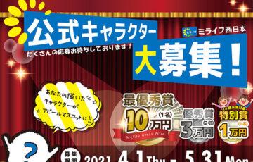 ミライフ西日本│公式キャラクター大募集![最優秀賞 JCBギフト券10万円分]