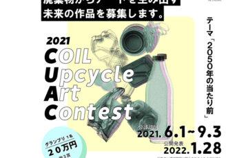 株式会社中特ホールディングス│COIL Upcycle Art Contest 2021[賞金 20万円]