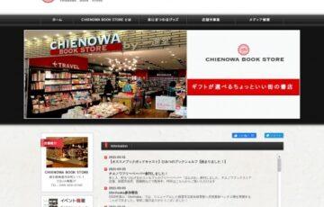 第9回 CHIENOWA BOOK STORE ブックカバーコンテスト[賞 デザインを実際に店舗で使用 図書カード3万円分]