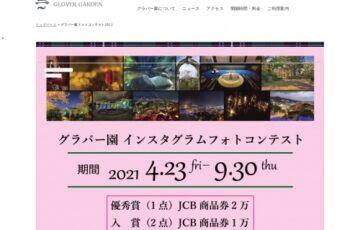 グラバー園インスタグラムフォトコンテスト[賞品 JCB商品券 2万円分]