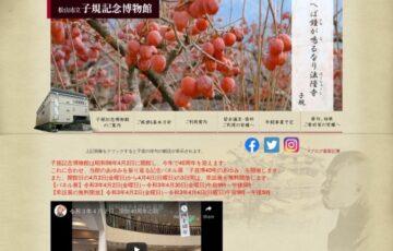 松山市教育委員会│子規記念博物館開館40周年・子規没後120年祭 第56回子規顕彰全国俳句大会