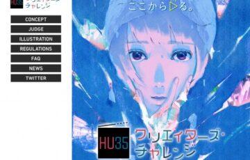 Hulu U35 クリエイターズ・チャレンジ[グランプリ 賞金100万円 新作の監督権]