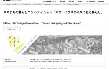 URまちの暮らしコンペティション「スターハウスの未来にある暮らし」[賞金 100万円]