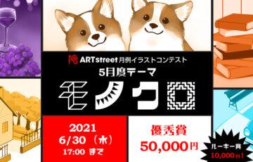 ART street(アートストリート)│月例イラストコンテスト 5月度テーマ:モノクロ[賞金 5万円]