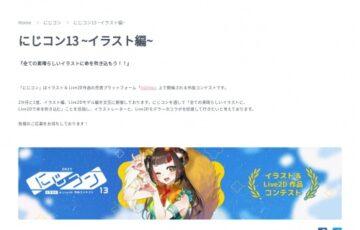 にじコン13 〜イラスト編〜[最優秀賞 Amazonギフト券20万円分]