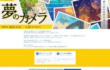 pixiv│スキイチpixiv 3月企画「夢のカメラ」作品募集[賞品 Amazonギフトコード1万円分]