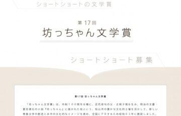 松山市│第18回 坊っちゃん文学賞 作品募集[大賞 賞金50万円]