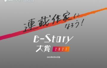 連載作家になろう! e-Story大賞2021[賞 賞金30万円 作品連載権]