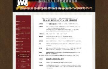 日本放送作家協会 NHK│第46回 創作テレビドラマ大賞 作品募集[賞金 50万円]