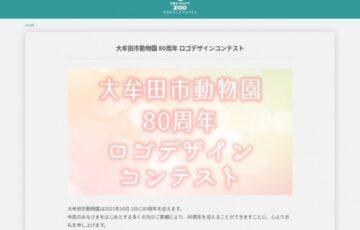 大牟田市動物園 80周年 ロゴデザインコンテスト[賞金 5万円]