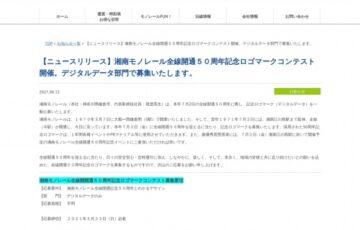 湘南モノレール 全線開通50周年記念ロゴマークコンテスト[賞品 特別乗車証1年分&モノレールグッズ]