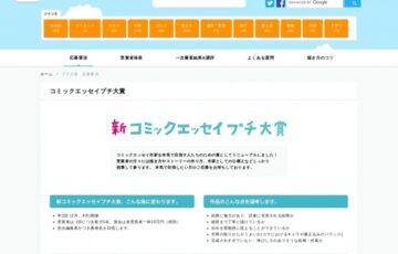 株式会社KADOKAWA│第12回 新コミックエッセイプチ大賞(2021年4月期)作品募集[賞金 10万円]