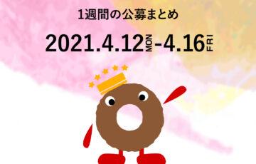 新着公募情報まとめ│20210412-04016