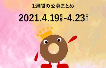 新着公募情報まとめ│20210419-0423