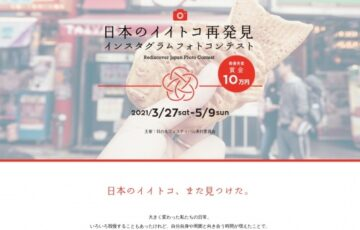 日本のイイトコ再発見インスタグラムフォトコンテスト[最優秀賞 現金10万円]