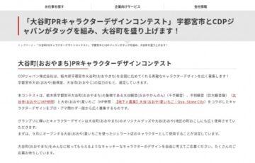 CDPジャパン株式会社│大谷町(おおやまち)PRキャラクターデザインコンテスト[賞金 5万円]