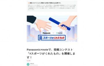 Panasonic×note│投稿コンテスト「#スポーツがくれたもの」作品募集[グランプリ 賞金10万円]