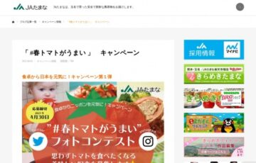 JAたまな│#春トマトがうまい!フォトコンテスト[賞品 旬の農産物セット5,000円相当]