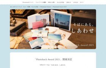 第11回 フォトブックコンテスト「Photoback Award 2021」作品募集[グランプリ 金券総額10万円]