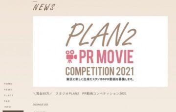 有限会社WiLL PLANT│PLAN2 PR MOVIE COMPETITION 2021[グランプリ 賞金50万円]