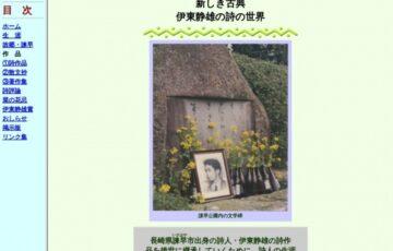 第32回 伊東静雄賞 作品募集[賞金 50万円]
