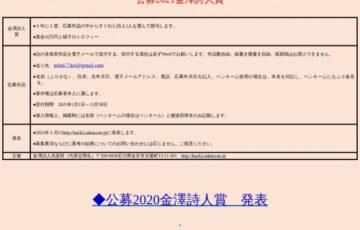 公募 2021年度 金澤詩人賞[賞金10万円 硝子のトロフィー]