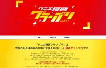 クニエ漫画グランプリ2021[賞金 30万円]