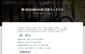 第1回 SHIBUYA的 文芸コンテスト[最優秀賞 賞金1万円 誌面全文掲載]