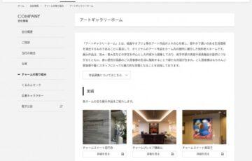 【アマチュア限定公募】アートギャラリーホーム 第18回 作品募集
