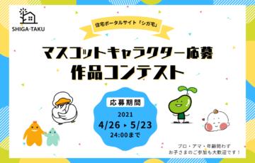 シガ宅│マスコットキャラクター応募 作品コンテスト[最優秀賞 ギフトカード10万円分]
