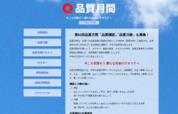 第62回 品質月間「品質標語・品質川柳」募集[賞金 1万円]