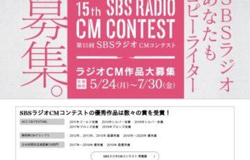 第15回 SBSラジオ CMコンテスト[最優秀賞 賞金10万円]