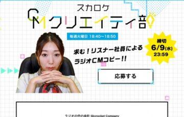TOKYO FM│ラジオCMコンテスト[優勝 Amazonギフト券5万円分 作品放送]
