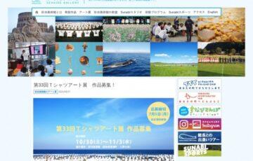 NPO砂浜美術館│第33回 Tシャツアート展[賞金 10万円]
