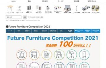 株式会社ガイアエデュケーション│Future Furniture Competition 2021[グランプリ 賞金50万円]