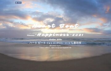 Heart Beat Photo Contest Happiness 2021[賞金10万円]