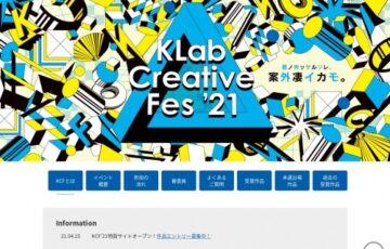 【アマチュア・学生限定公募】KLab Creative Fes'21 作品募集[賞金総額 最大100万円]