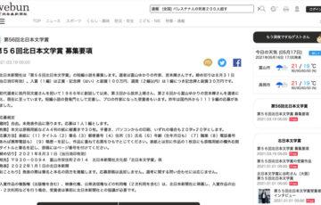 第55回 北日本文学賞(短編小説)作品募集[正賞 記念牌、副賞 100万円]