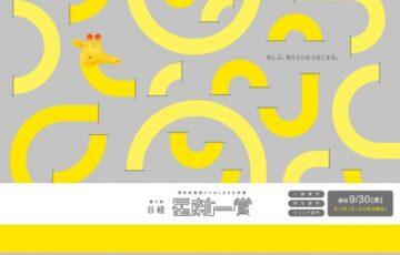 第9回 日経「星新一賞」作品募集[グランプリ 正賞 ホシヅルトロフィー 副賞100万円]