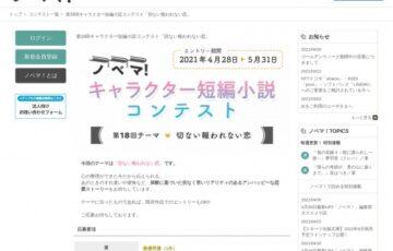ノベマ!第18回 キャラクター短編小説コンテスト[賞品 商品券1万円分]