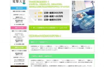 第29回 電撃大賞 電撃コミック大賞[大賞副賞 300万円]