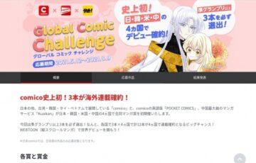NHN comico株式会社│Global Comic Challenge(グローバル コミック チャレンジ)【世界4ヵ国デビュー確約】