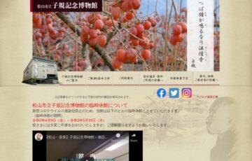 松山市教育委員会│子規記念博物館開館40周年・子規没後120年祭 第39回子規顕彰全国短歌大会