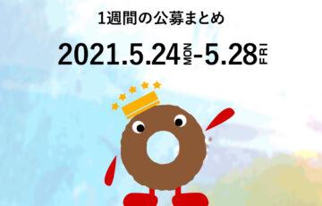 新着公募情報まとめ│20210524-0528