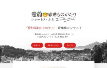 愛顔(えがお)感動ものがたり映像化コンテスト(2021)[賞金 50万円]