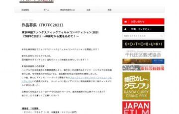 東京神田ファンタスティックフィルムコンペティション2021(TKFFC2021)[賞 図書カード1万円分 作品上映・出品]