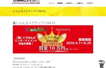 にゃんタメグランプリ[賞金10万円]